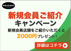 新規会員店舗ご紹介キャンペーン