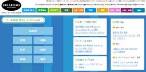 北海道・東北版:BARレ・ボール実行委員会
