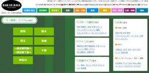 関東版:BARレ・ボール実行委員会