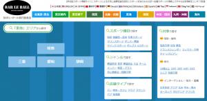 東海版:BARレ・ボール実行委員会