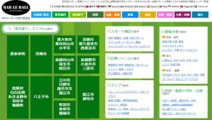 東京都下版:BARレ・ボール実行委員会