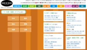 北陸・信越版:BARレ・ボール実行委員会