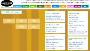関西版:BARレ・ボール実行委員会