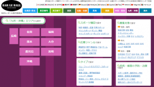 九州・沖縄版:BARレ・ボール実行委員会