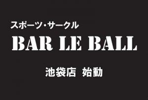 スポーツ・サークル BAR レ・ボール 池袋店