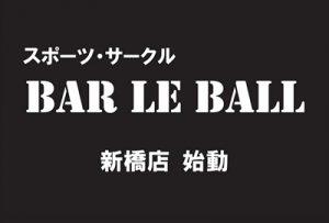 スポーツ・サークル BAR レ・ボール 新橋店