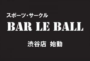 スポーツ・サークル BAR レ・ボール 渋谷店