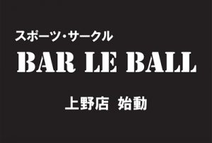 スポーツ・サークル BAR レ・ボール 上野店