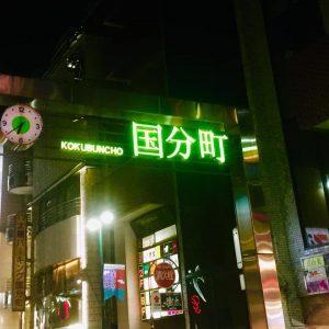 仙台の繁華街、国分町の...バブルを色濃く残した凱旋門ビル。お近くにお寄りの際は、ぜひお越しください。派手な演出はございませんが、アットホームな時間を提供いたします。